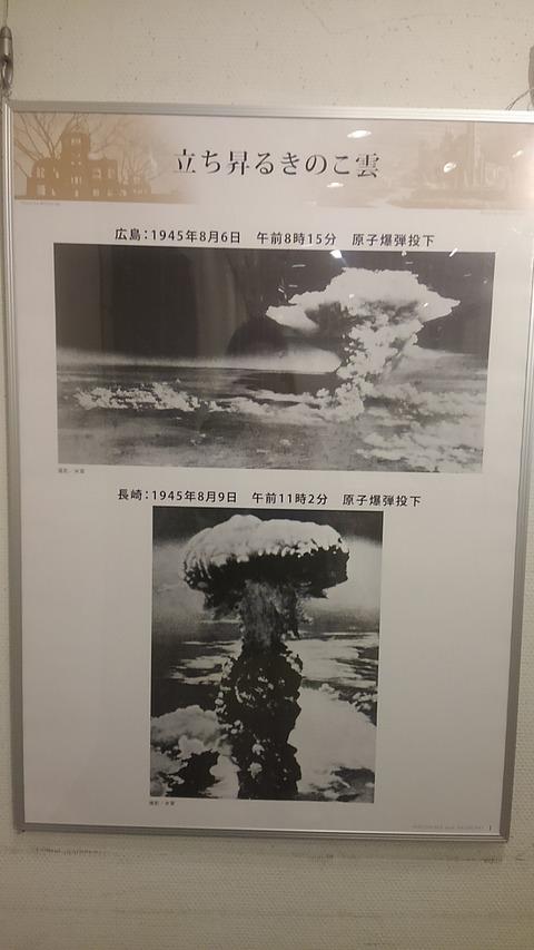 原爆写真パネル展②
