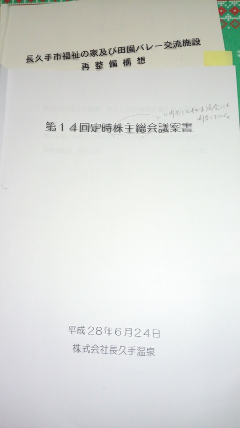 長久手温泉株主総会議案書①