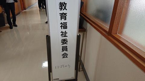 令和元年10月3日①