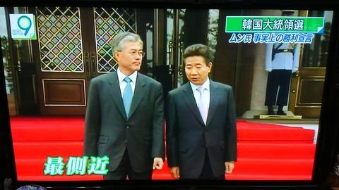 29年5月韓国新大統領②