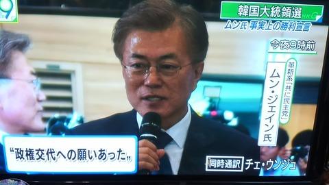 29年5月韓国新大統領①