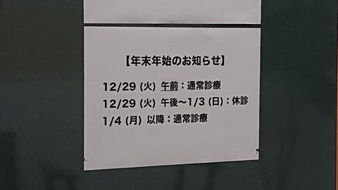 令和2年12月8日⑤