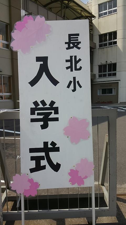 北小入学式③