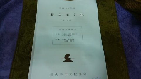 29年5月文化協会総会⑥