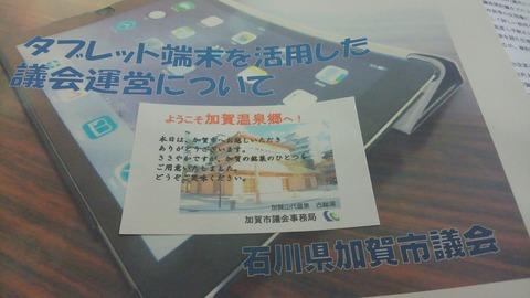 加賀市議会③