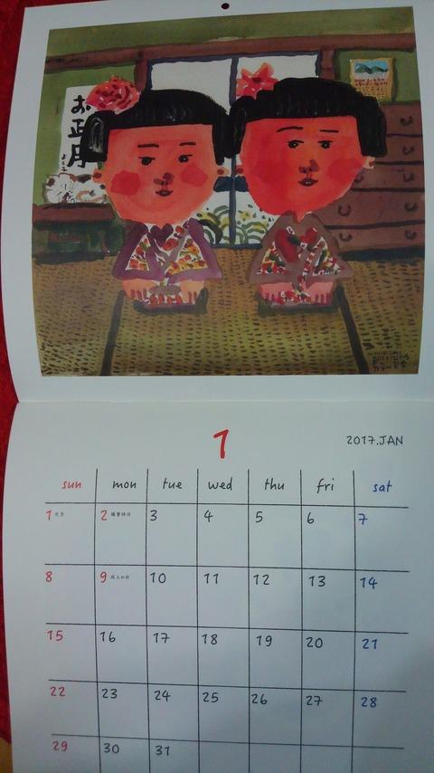 おうえんカレンダー⑤