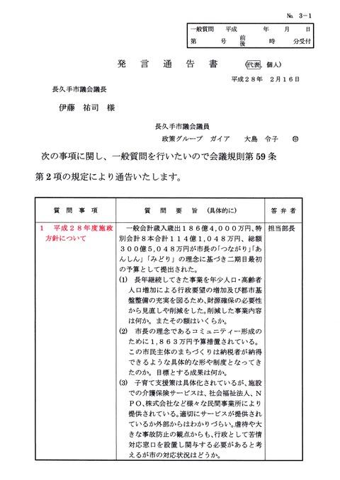3月議会通告書①pg