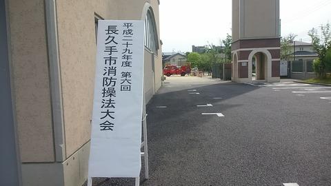 29年5月消防操法大会②