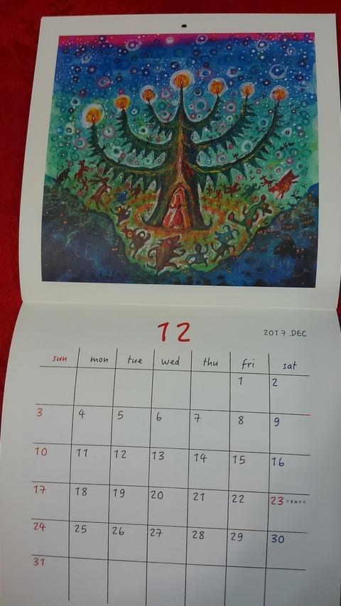 おうえんカレンダー④