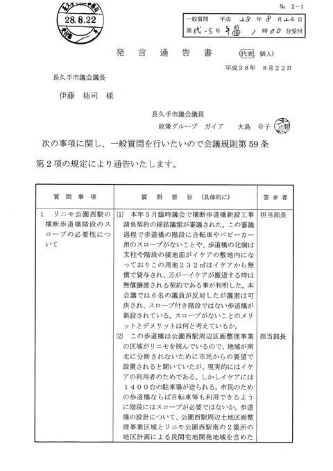 平成28年9月議会質問通告①