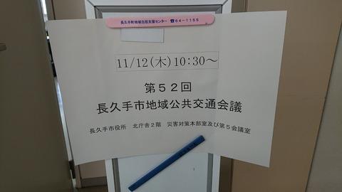 令和2年11月14日①