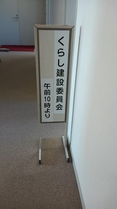 請願3号審議①