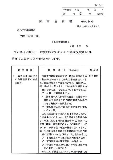 28年12月議会通告書①