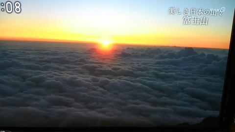 テレビ富士山⑰