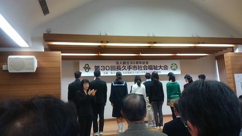 社会福祉大会②