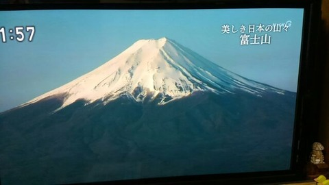 テレビ富士山①