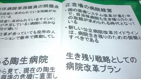 陶生病院研修会伊関教授①