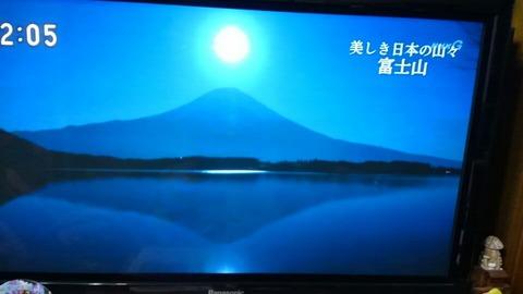 テレビ富士山⑮