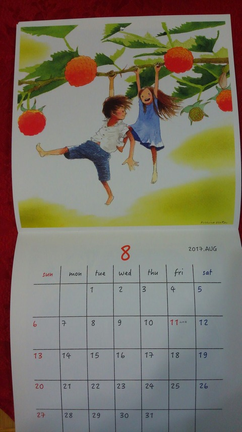 おうえんカレンダー②