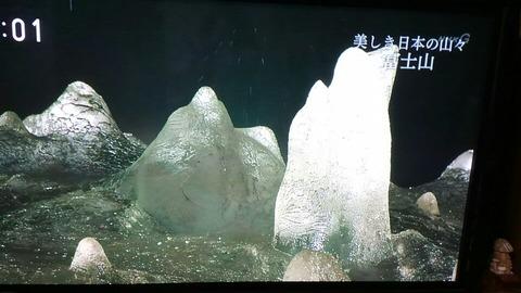 テレビ富士山⑩