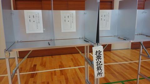 選挙出前トーク①