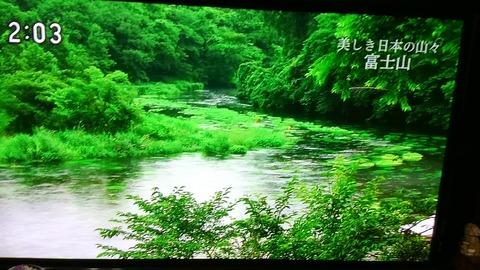 テレビ富士山⑪