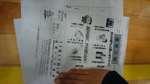選挙出前トーク③