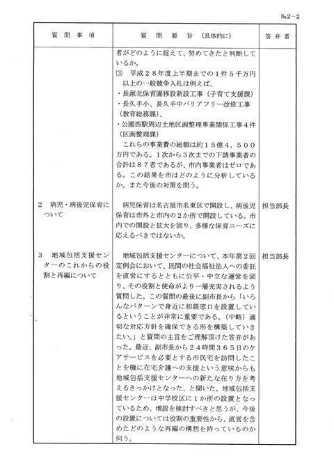 28年12月議会通告書②