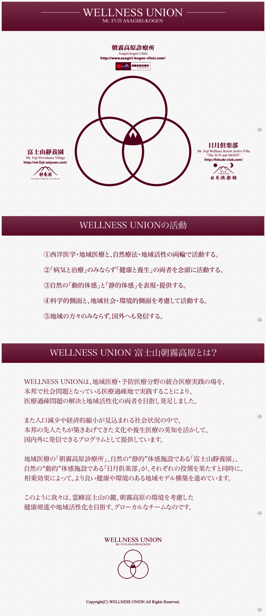 Screencapture wellness union jp 1467642146632