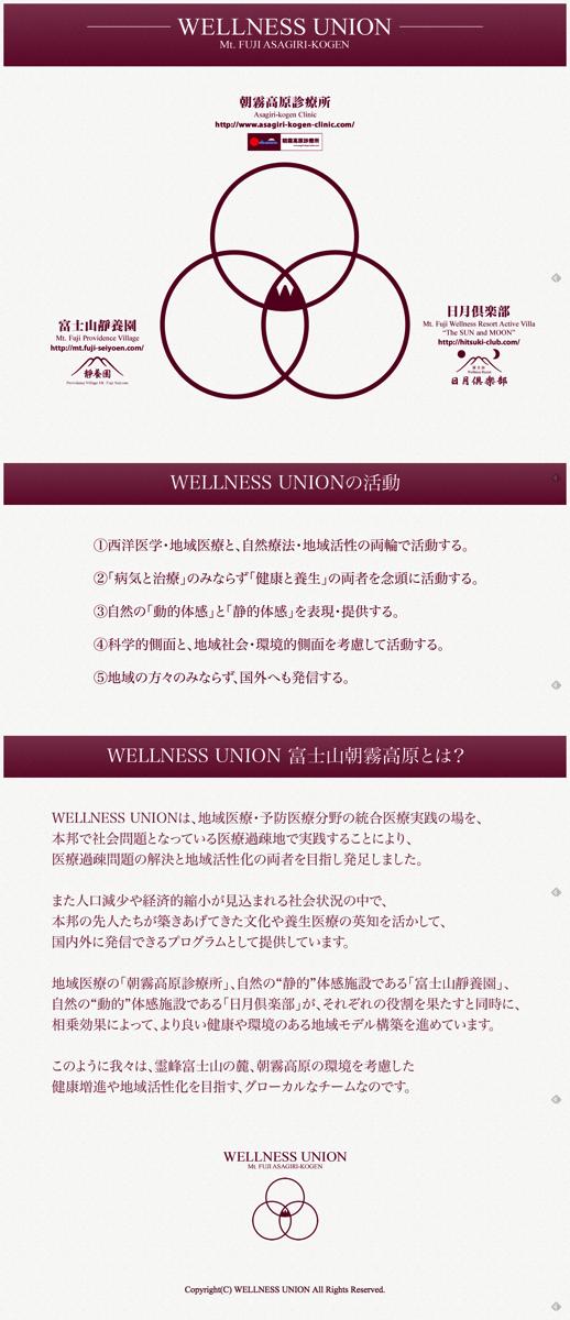 Screencapture wellness union jp 1467642146632