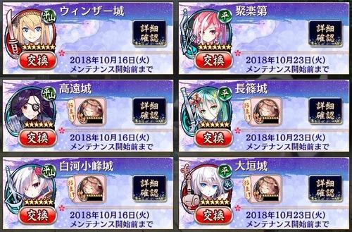 2018.10.9koukanjyo