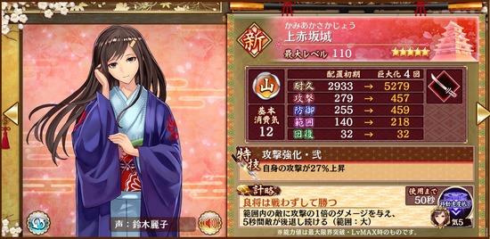 kamiakasaka2