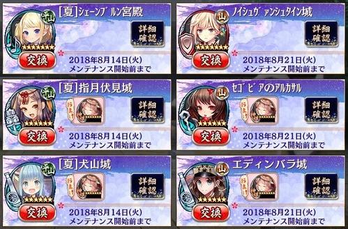 2018.8.7koukanjyo