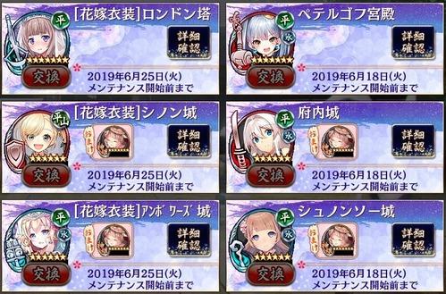 2019.6.11koukanjyo