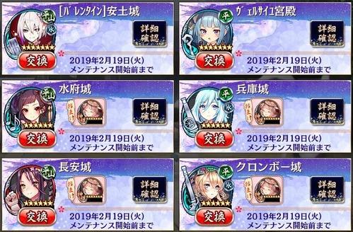 2019.2.12koukanjyo