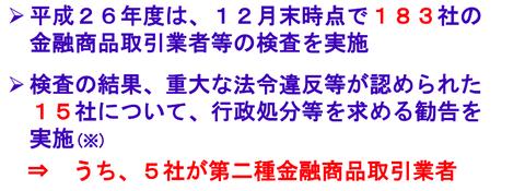 関東財務2