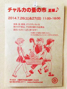 写真 2014-07-25 20 01 09