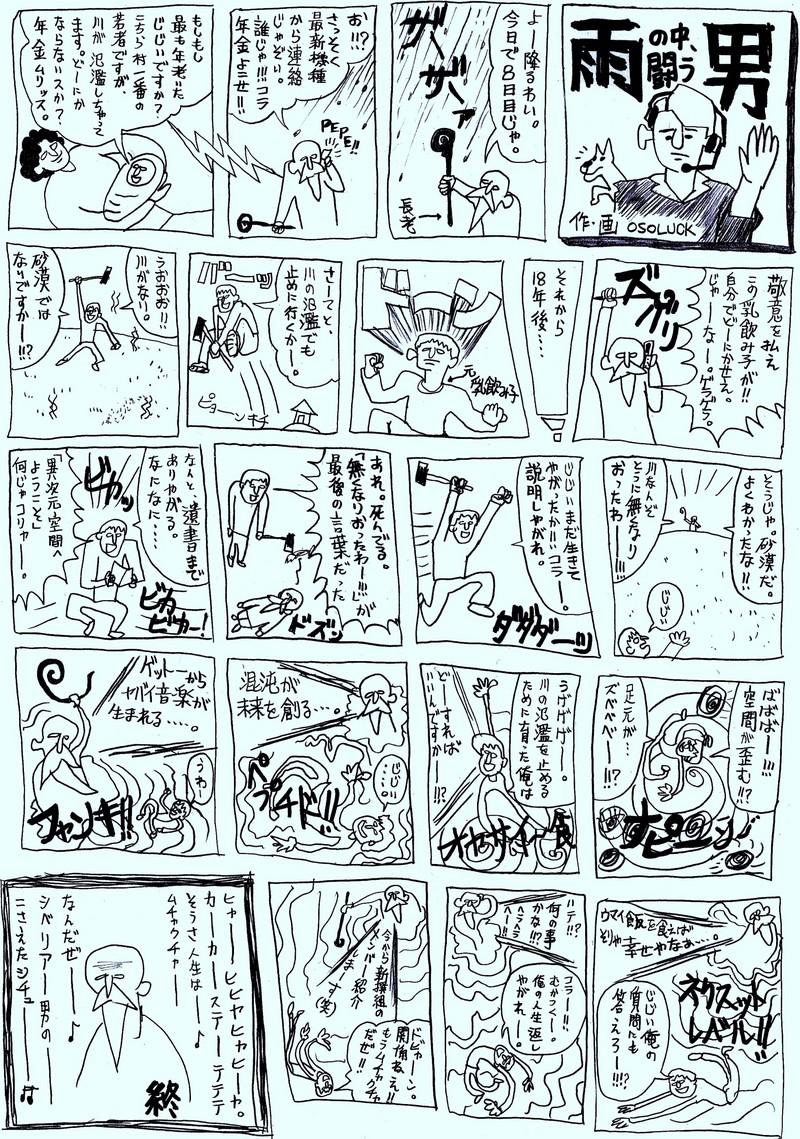 雨の中、闘う男(掲載用)