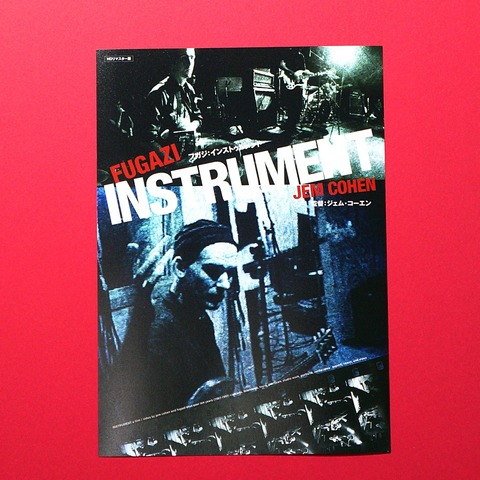 FUGAZIの映画『INSTRUMENT』が3月17日(土)より公開