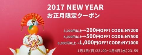 Happy New Year 2017|お正月限定クーポンセール