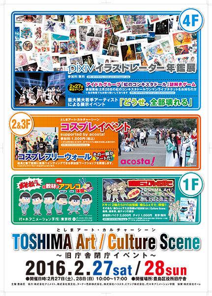event_e20160228toshima