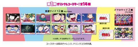 coaster1st_challenge