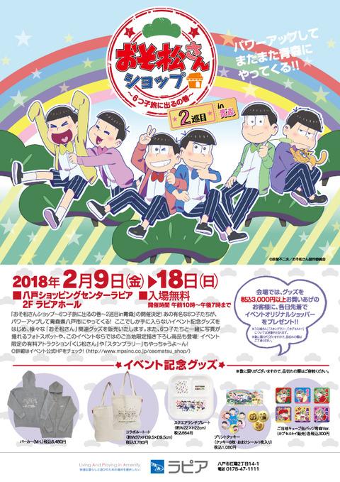 20180209osomatsuA4