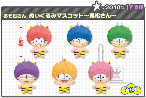 38019_oni_mascot