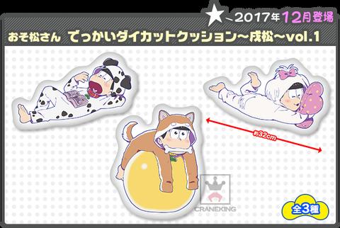 37990_inu_cushion1