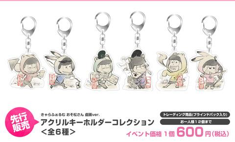 item_osomatsusan_01