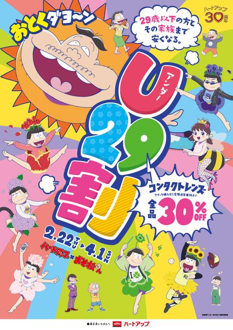【2018222〜】おそ松さん ハートアップ限定描き下ろしクリアファイルがもらえるU29割スタート!【おそ松TVCM5本公開!】