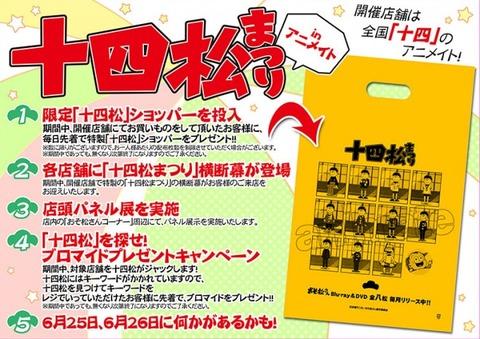 160623-0704_14matsu-maturi_YS-680x480