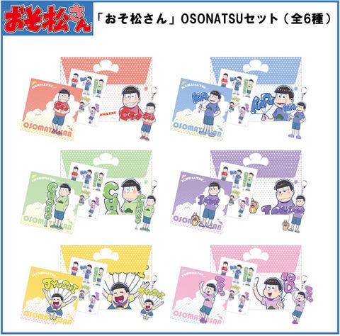 osomatsu_set11