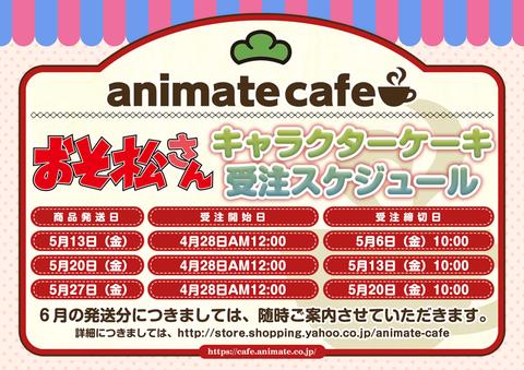 schedule_osomatsu